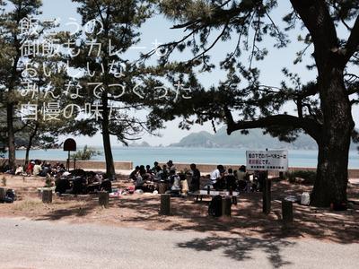 浜の松原炊事棟周辺でのデーキャンプ(飯ごう炊飯)